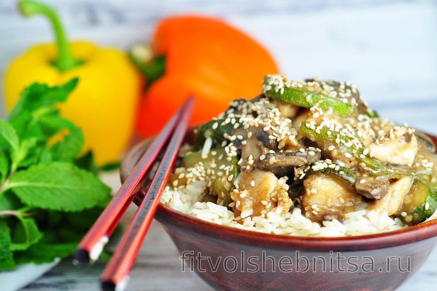 Легкая куриная грудка с цуккини, грибами и семенами кунжута